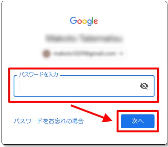 Googleサーチコンソール-パスワードの入力