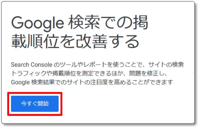 Googleサーチコンソール-今すぐ開始
