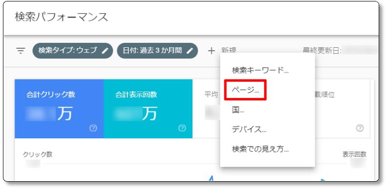 Googleサーチコンソール-新規ページ