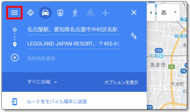 Google-Mapsのメニュー