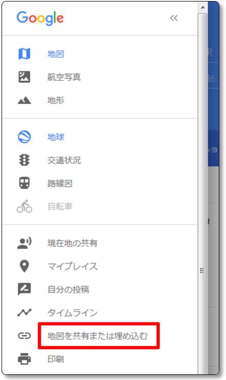 Google-Mapsの地図を共有または埋め込む