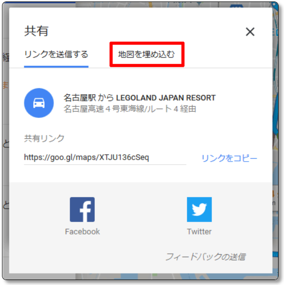 Google-Mapsの地図を埋め込む