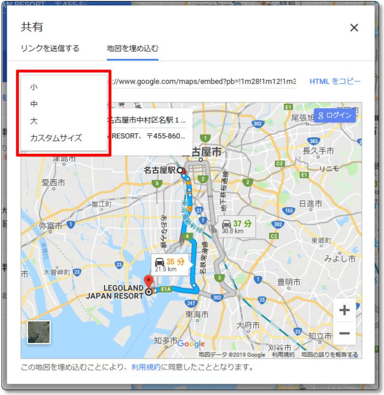 Google-Mapsの4つのサイズ