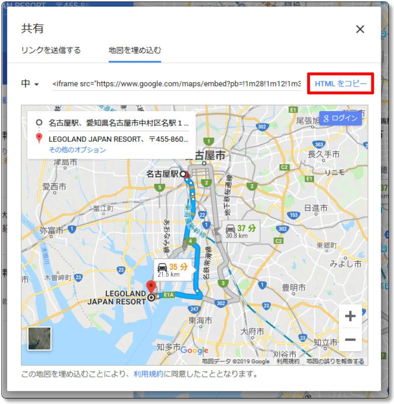 Google-MapsのHTMLのコピー