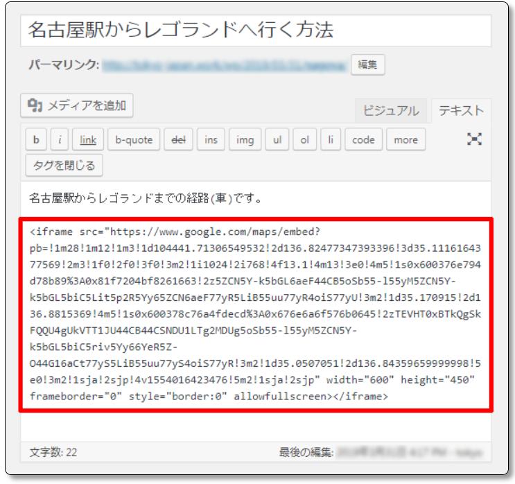 Google-MapsのHTMLをブログに貼り付け