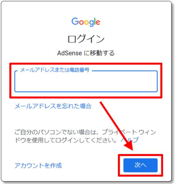 Search Consoleのメールアドレスと電話番号の入力