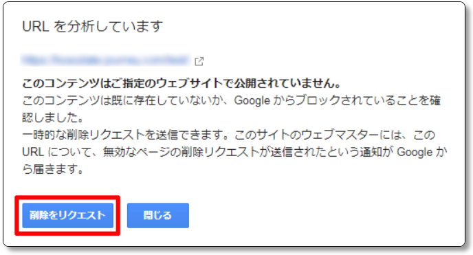 Search-ConsoleのURLの削除をリクエスト