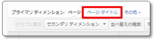 URLをページタイトルに変更