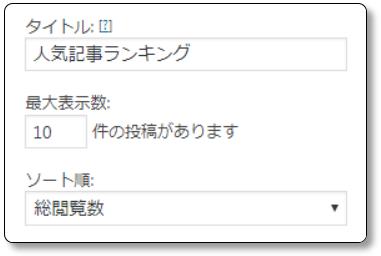 WordPress-Popular-Postsの「タイトル」「最大表示数」「ソート順