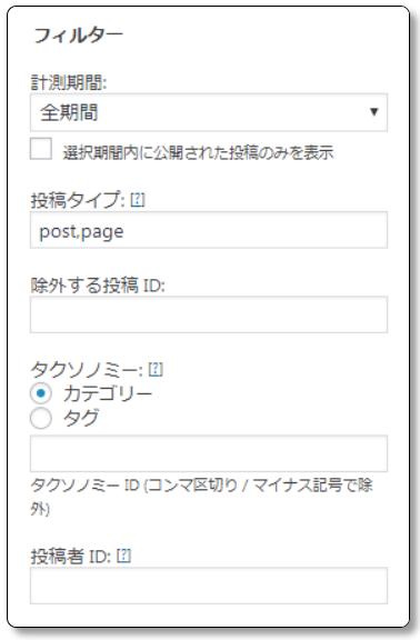 WordPress-Popular-Postsのフィルタリング