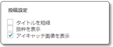 WordPress-Popular-Postsの投稿設定