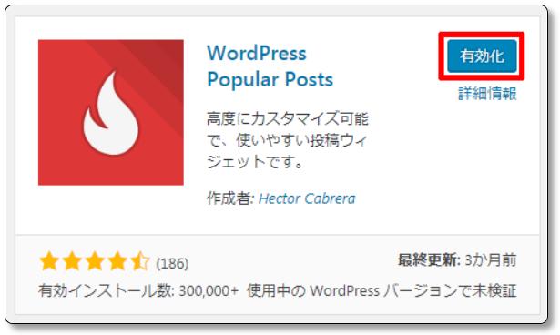 WordPress-Popular-Postsの有効化