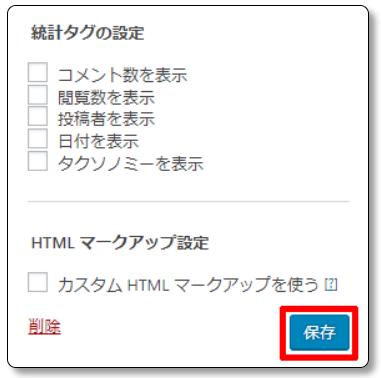WordPress-Popular-Postsの統計タグの設定、HTMLマークアップ設定