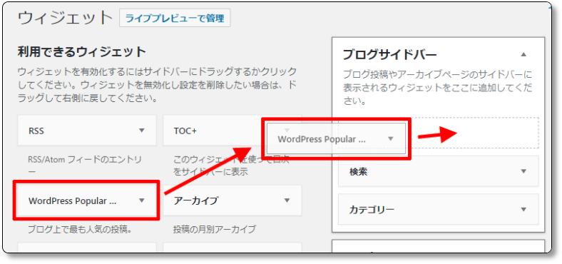 WordPress-Popular-Postsをサイドバーに追加