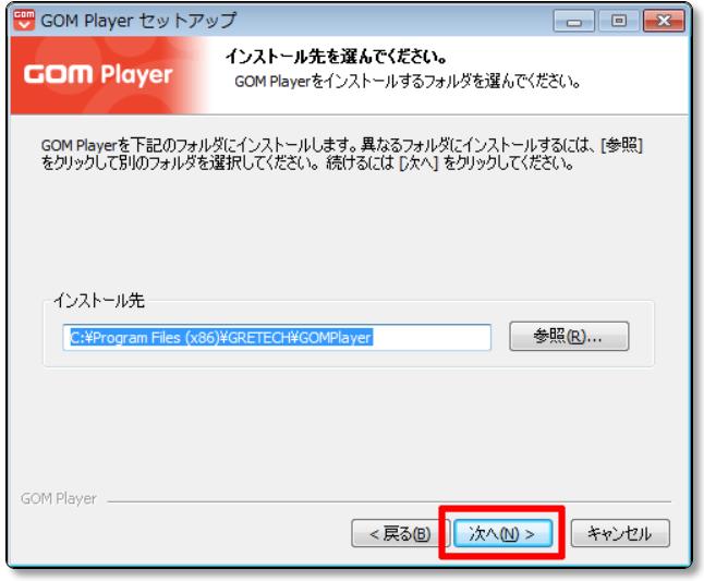GOM-Playerのインストール先の選択