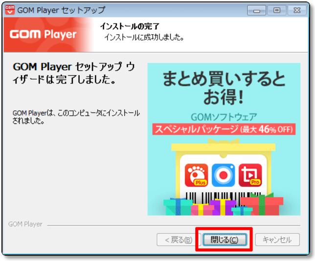 GOM-Playerのインストール完了