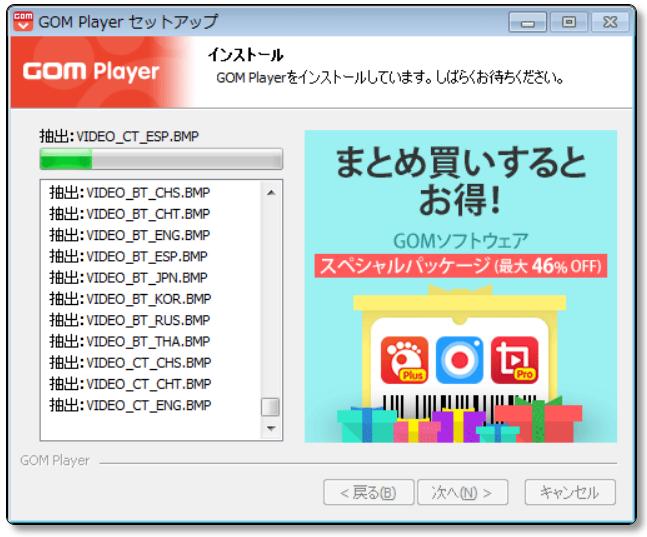GOM-Playerのインストール開始