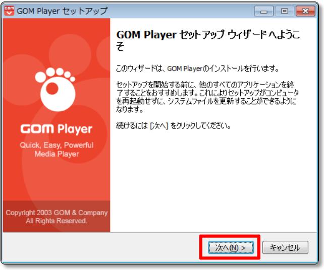 GOM-Playerのセットアップウィザード