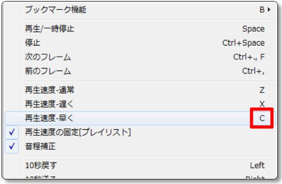 GOM-Playerの再生速度のショートカット
